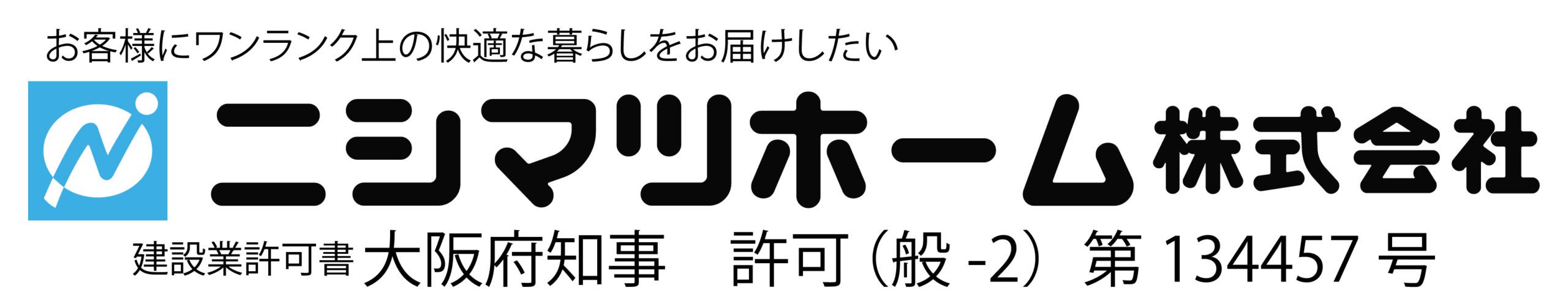 リフォーム・外壁塗装なら大阪府堺市のニシマツホーム株式会社